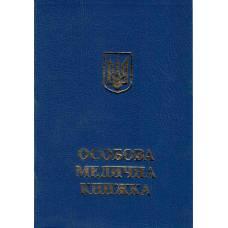 особова медична книжка (ФОРМА-КНИЖКА)