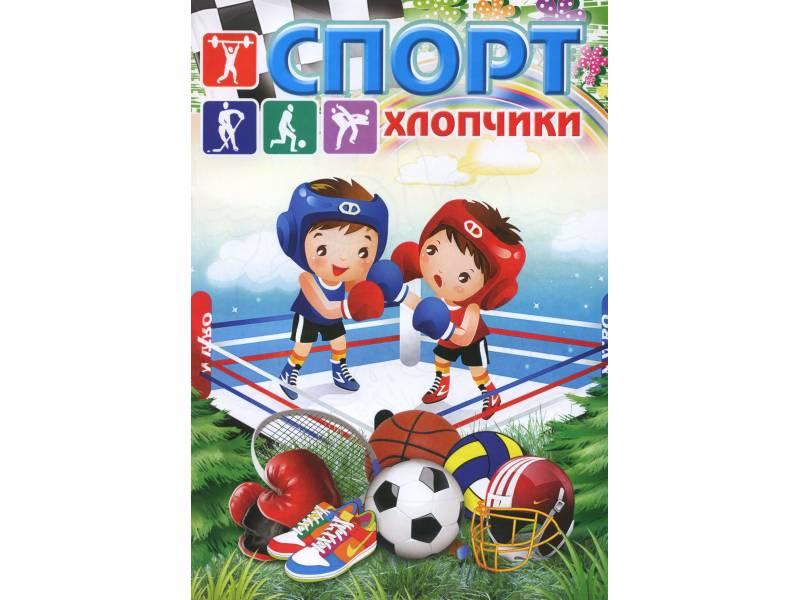 Х-М А4 СПОРТ ХЛОПЧИКИ