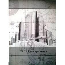 Папка для креслення *Х-М А4, 10л. 120г/м