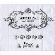 Поліграфіст комплект куліс (5шт) для маленьких монет ПВХ