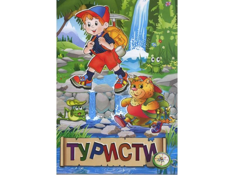 Х-М А4 ТУРИСТИ