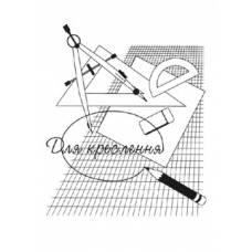 Папка для креслення Поліграфіст А4, 12л. 150г/м
