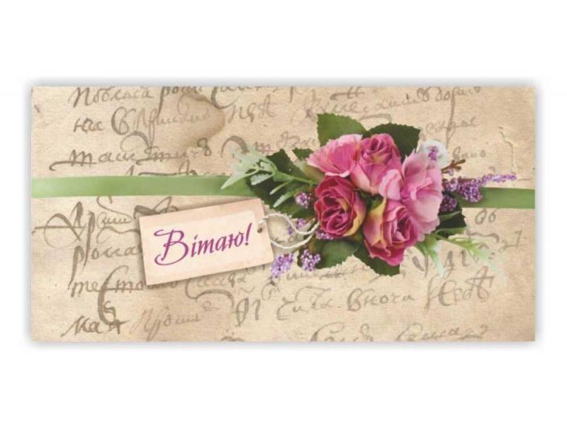 Аксесуари подарункові конверт для грошей ЛВ-01-413 Вітаю! (за 10шт) жіночий