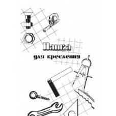 Папка для креслення Поліграфіст А3, 24л. 150г/м