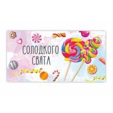 Аксесуари подарункові конверт для грошей *ЛВ-01-410 Happy Birthday to you (за 10шт) дитячий