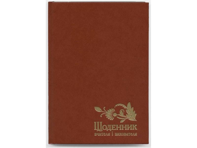 Діловий щоденник Поліграфіст А5 В233 вчителя і вихователя баладек ARIANE, коричневий