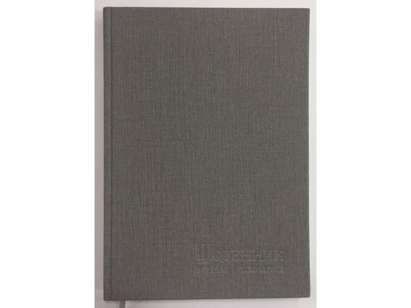Діловий щоденник Поліграфіст А5 В233 вчителя і вихователя баладек, сірий