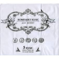 Поліграфіст комплект куліс (5шт) для великих монет ПВХ