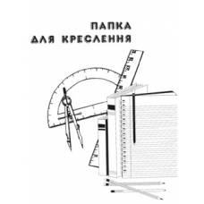 Папка для креслення Поліграфіст А2, 12л. 150г/м