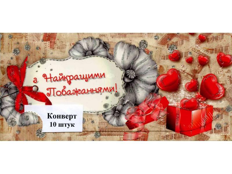 Аксесуари подарункові конверт для грошей ЛВ-01-385 1000 Євро (за 10шт)