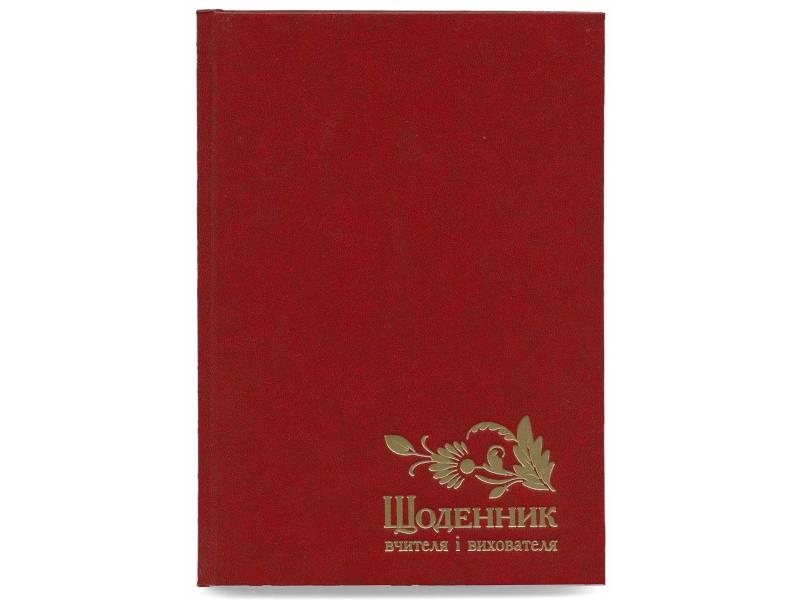 Діловий щоденник Поліграфіст А5 В233 вчителя і вихователя баладек ARIANE, бордовий