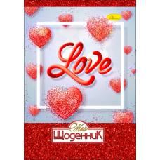 Щоденник шкільний Апельсин СЕНДВІЧ обкладинка LOVE