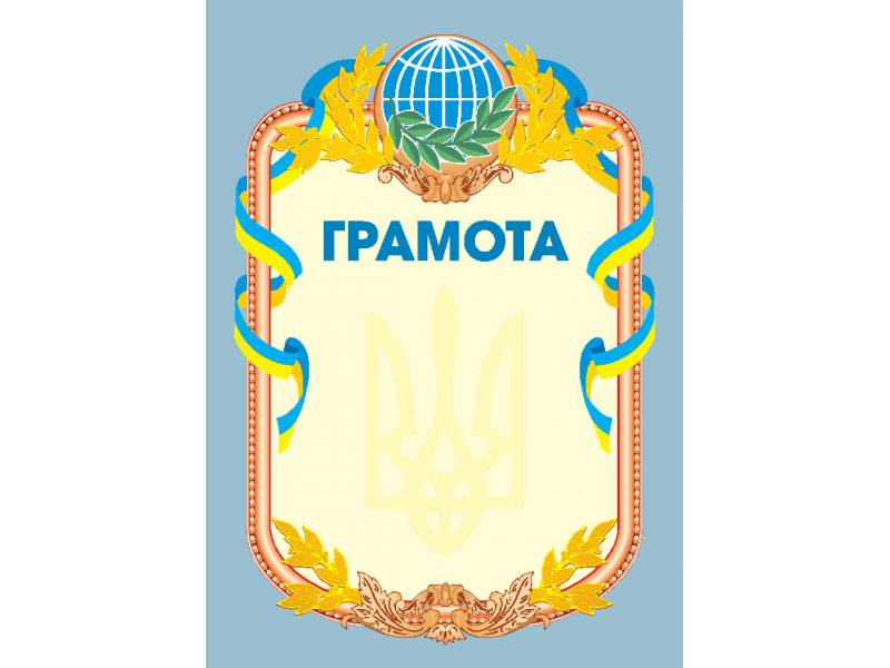 Бланк вітальний Поліграфіст ГРАМОТА 170г/м