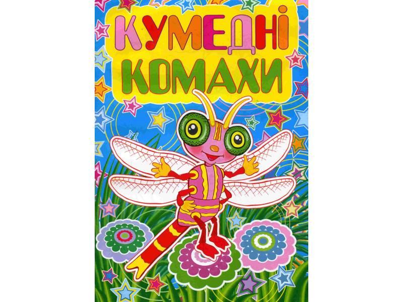 Х-М А4 КОМАХИ/КУМЕДНІ КОМАХИ