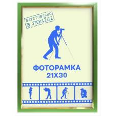Фоторамка 21X30 AL 1511-36/537 (зелена з золотою вставкою)