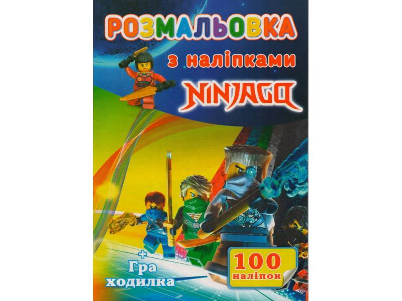 Х-М А4 100 наліпок НІНДЗЯГО