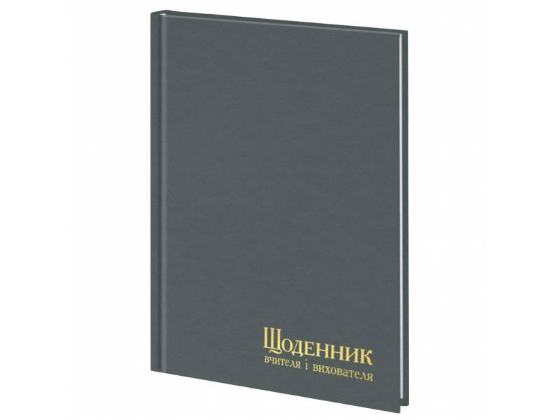 Діловий щоденник Поліграфіст А5 В233 вчителя і вихователя баладек, бордовий