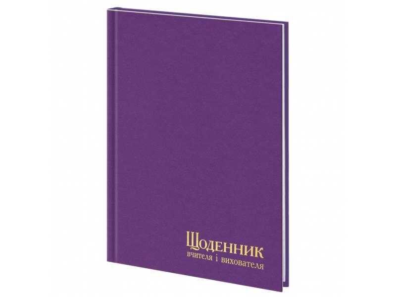 Діловий щоденник Поліграфіст А5 В233 вчителя і вихователя баладек, фіолетовий