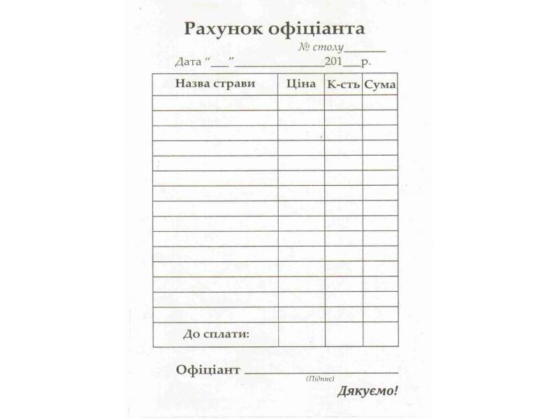 Рахунок офіціанта А6 100шт. офсетний