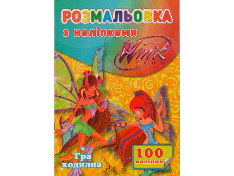 Х-М А4 100 наліпок ВІНКС
