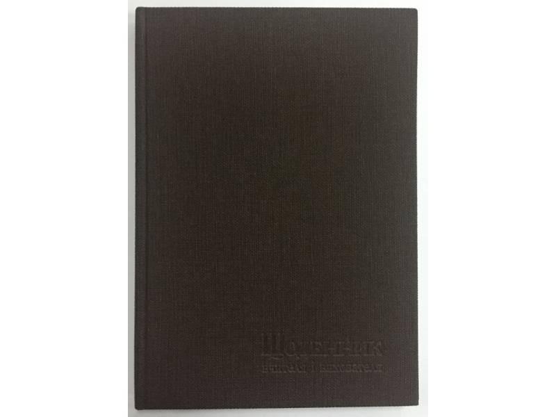 Діловий щоденник Поліграфіст А5 В233 вчителя і вихователя баладек, коричневий