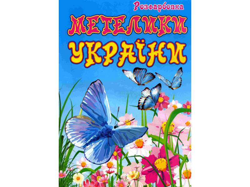 Х-М А4 МЕТЕЛИКИ