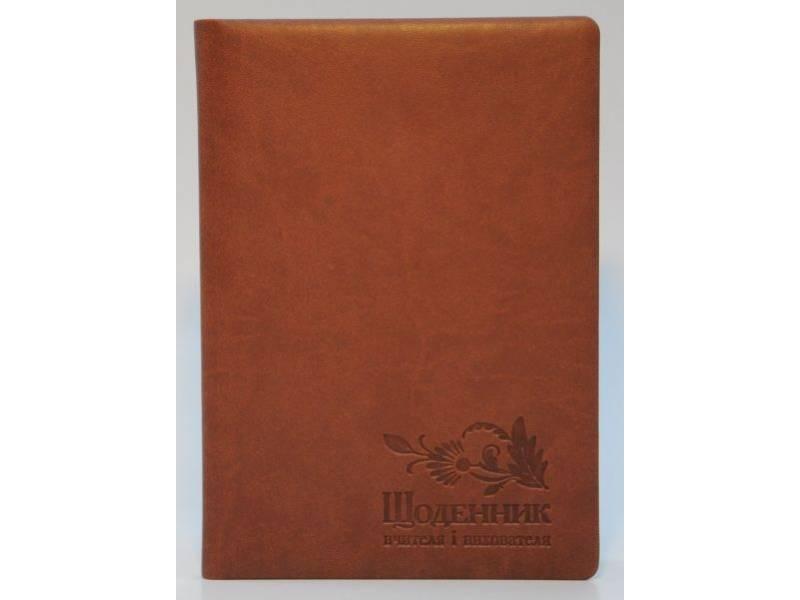 Діловий щоденник Поліграфіст А5 В233 вчителя і вихователя шт.шкіра, коричневий