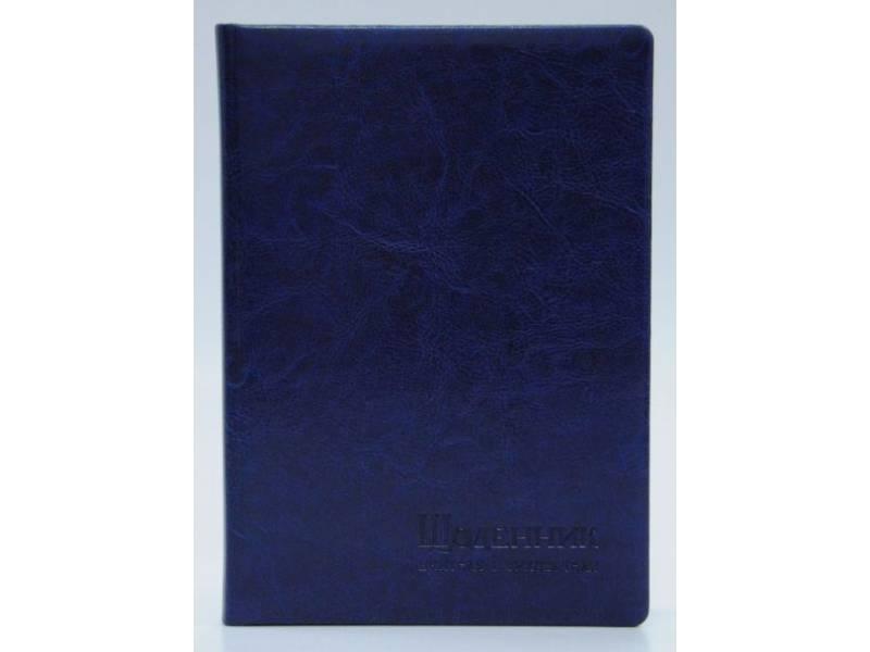 Діловий щоденник Поліграфіст А5 В233 вчителя і вихователя шт.шкіра, синій