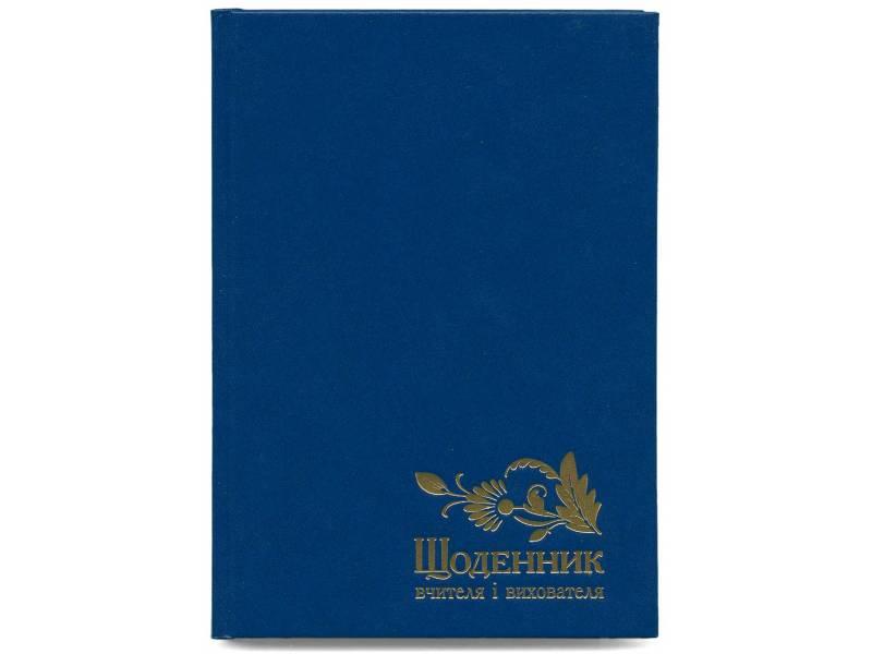 Діловий щоденник Поліграфіст А5 В233 вчителя і вихователя баладек ARIANE, синій