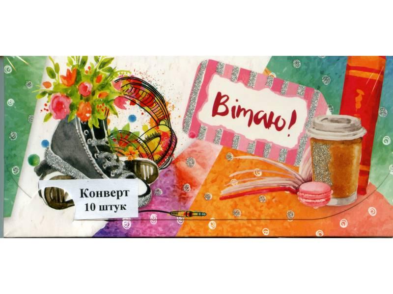Аксесуари подарункові конверт для грошей ЛВ-01-318 Вітаю! (за 10шт) нейтральний