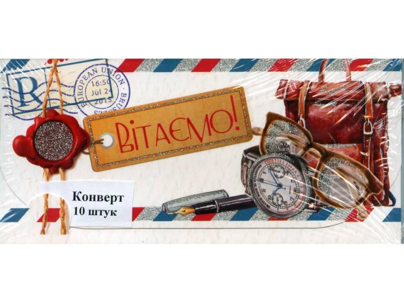Аксесуари подарункові конверт для грошей ЛВ-01-322 Вітаємо! (за 10шт) нейтральний