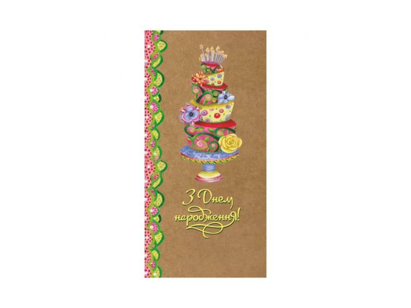 Аксесуари подарункові конверт для грошей ЛВ-01-323 З Днем Народження! (за 10шт) нейтральний