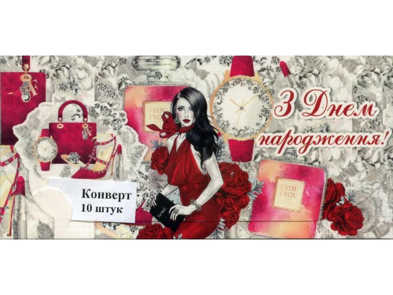 Аксесуари подарункові конверт для грошей ЛВ-01-324 З Днем Народження! (за 10шт) жіночий