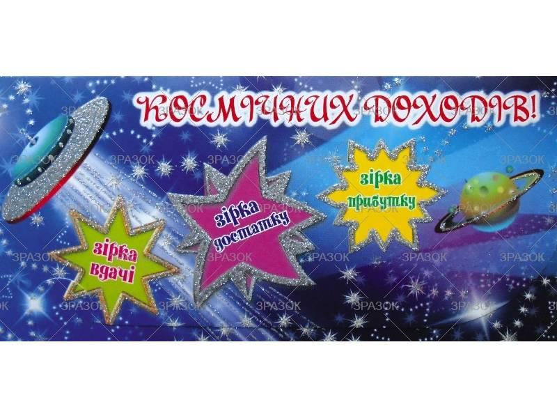 Аксесуари подарункові конверт для грошей ЛВ-01-136 Космічних доходів! (за 10шт)