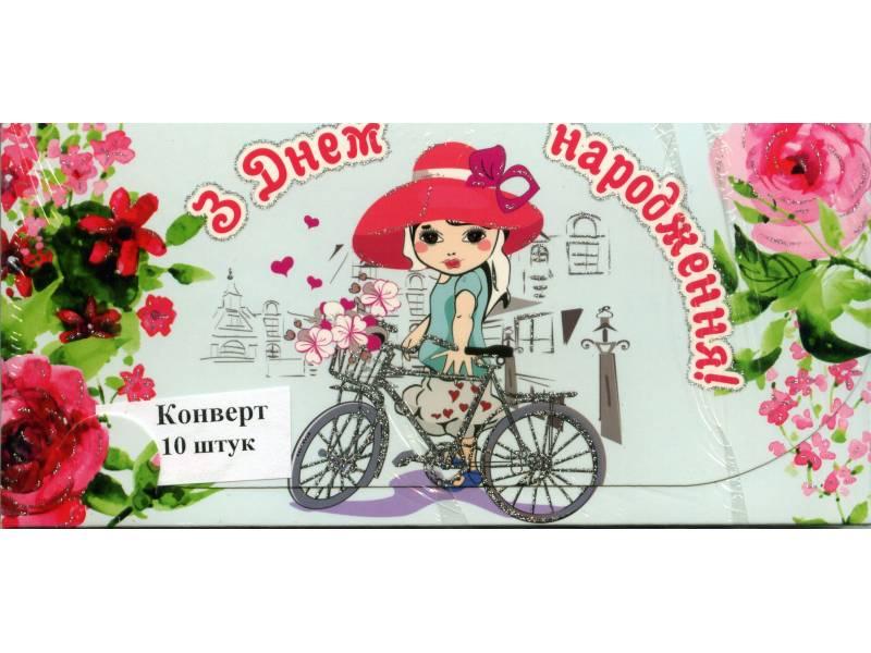 Аксесуари подарункові конверт для грошей ЛВ-01-334 З Днем Народження! (за 10шт) жіночий