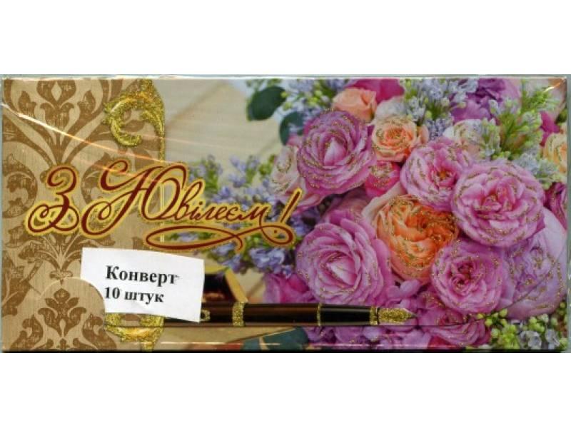 Аксесуари подарункові конверт для грошей *ЛВ-01-375 З Ювілеєм! (за 10шт)