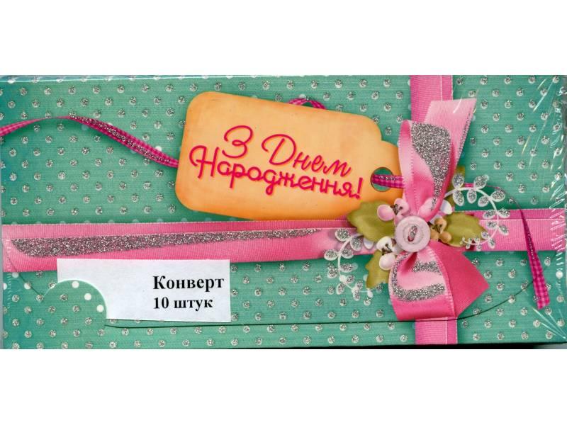 Аксесуари подарункові конверт для грошей ЛВ-01-346 З Днем Народження! (за 10шт) жіночий