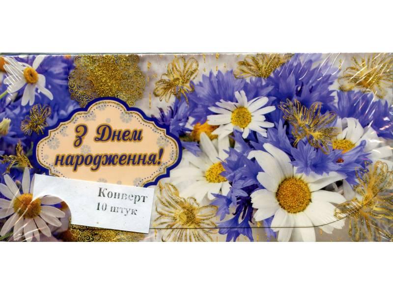 Аксесуари подарункові конверт для грошей ЛВ-01-349 З Днем Народження! (за 10шт) жіночий