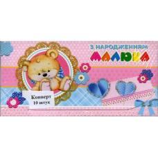 Аксесуари подарункові конверт для грошей *ЛВ-01-355 З Днем Народження Малюка! (за 10шт)