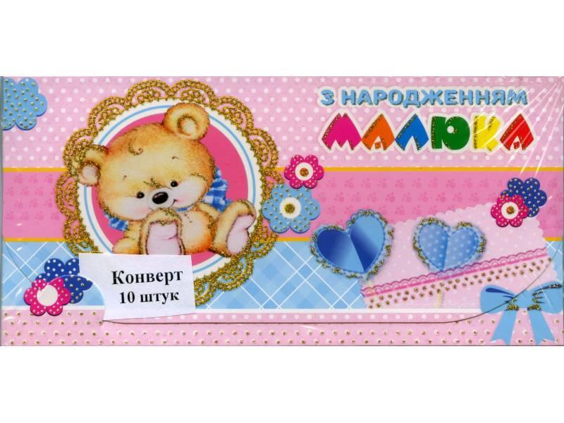 Аксесуари подарункові конверт для грошей ЛВ-01-355 З Днем Народження Малюка! (за 10шт)