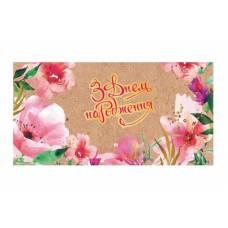 Аксесуари подарункові конверт для грошей ЛВ-01-368 З Днем Народження! (за 10шт) жіночий