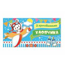 Аксесуари подарункові конверт для грошей ЛВ-01-367 В День Хрестин! (за 10шт)