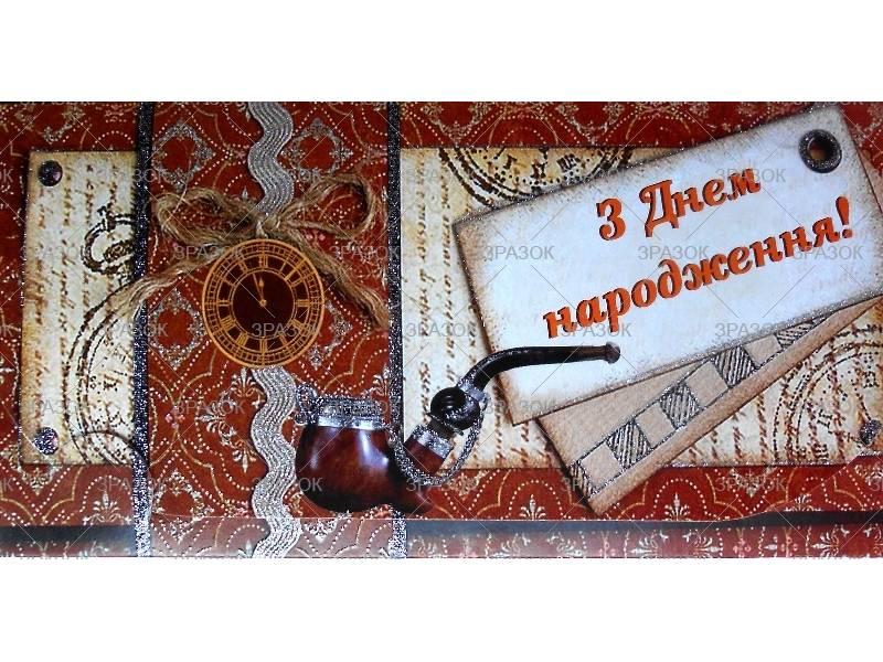 Аксесуари подарункові конверт для грошей ЛВ-01-166-1 З Днем Народження! (за 10шт) чоловічий
