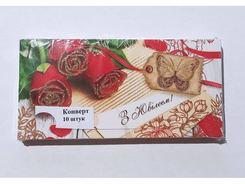 Аксесуари подарункові конверт для грошей ЛВ-01-388 З Ювілеем! (за 10шт) жіночий
