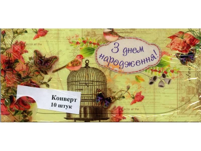 Аксесуари подарункові конверт для грошей ЛВ-01-314 З Днем Народження! (за 10шт) жіночий