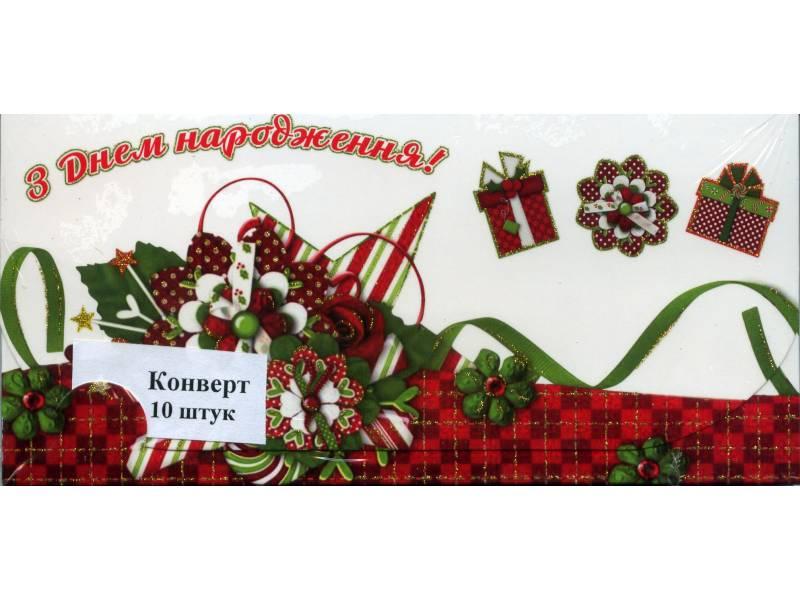 Аксесуари подарункові конверт для грошей ЛВ-01-310 З Днем Народження! (за 10шт)