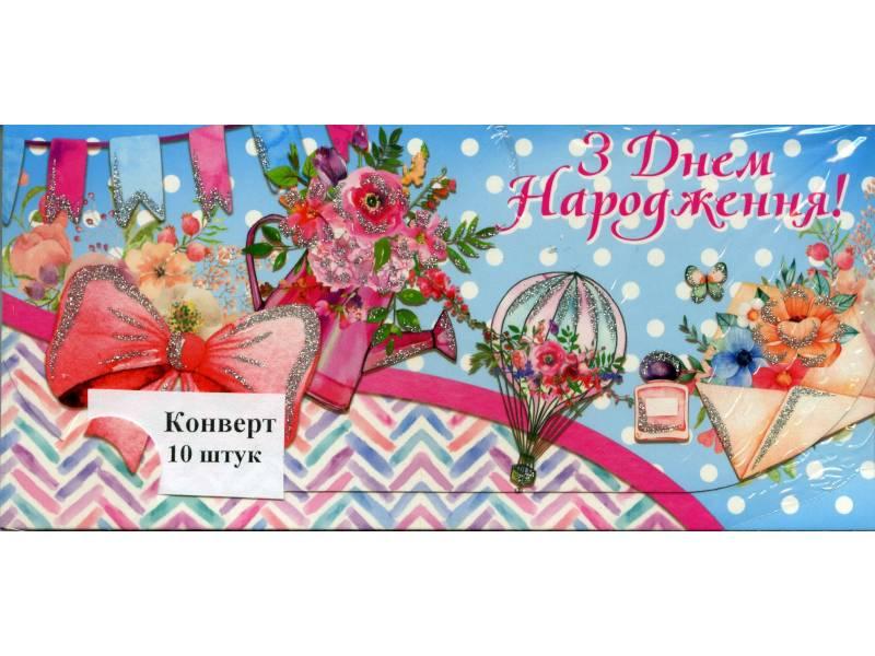 Аксесуари подарункові конверт для грошей ЛВ-01-336 З Днем Народження! (за 10шт) дівчачий