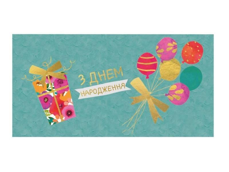 Аксесуари подарункові конверт для грошей ЛВ-01-361 З Днем Народження! (за 10шт) нейтральний