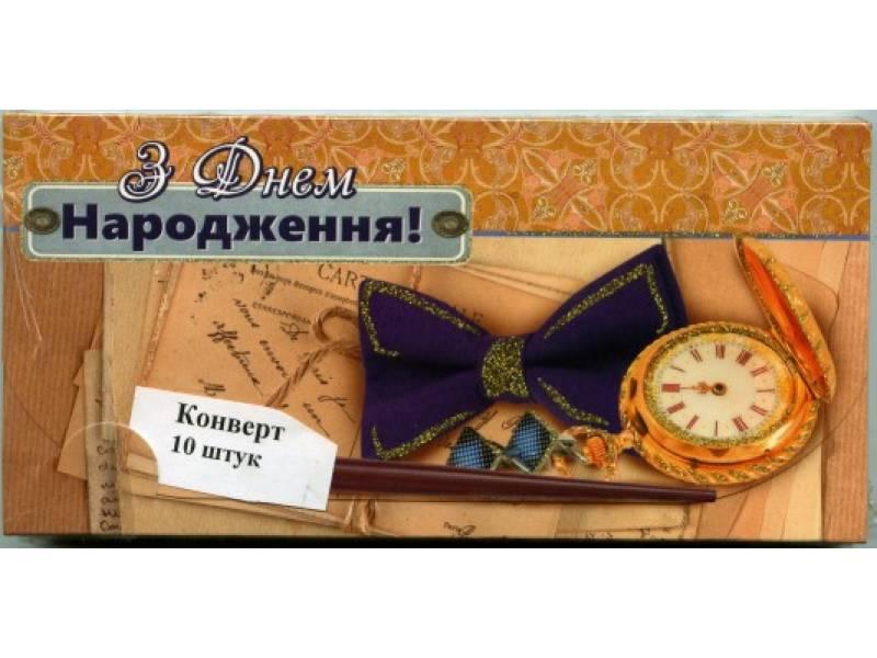 Аксесуари подарункові конверт для грошей ЛВ-01-369 З Днем Народження! (за 10шт) чоловічий