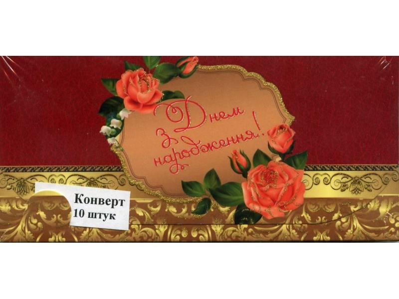 Аксесуари подарункові конверт для грошей ЛВ-01-311 З Днем Народження! (за 10шт) жіночий